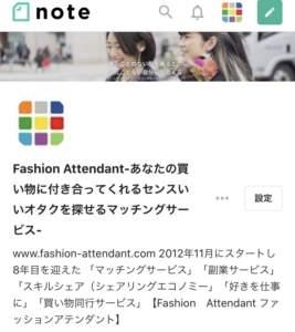 ◆メディアプラットフォーム【note】でファッションアテンダント公式チャンネルがスタートしました◆