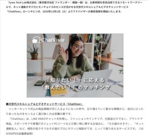 【プレスリリース】お家時間に、スマホ1つで人助け&お小遣いGET!?次世代スキルシェア&ビデオチャットサービス『ChatVisor』